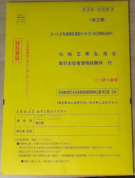 宅 建 試験 日 宅建試験日2021/申し込み日程~願書-受験票